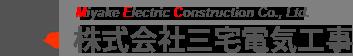 株式会社三宅電気工事ロゴ